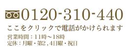 電話0120-310-440