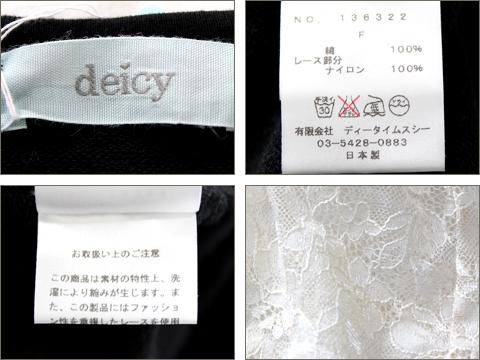デイシー [deicy] 袖レース カットソー