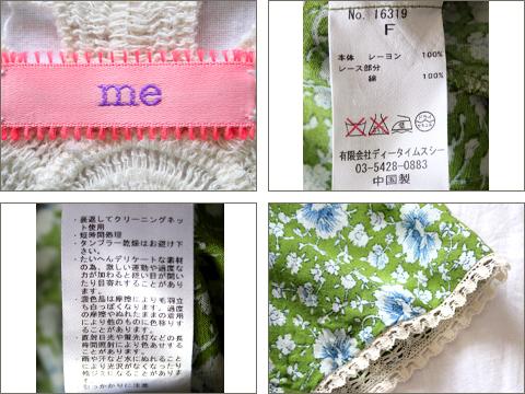ミー [me] バックレース レトロ 小花柄 ワンピース グリーン [F]