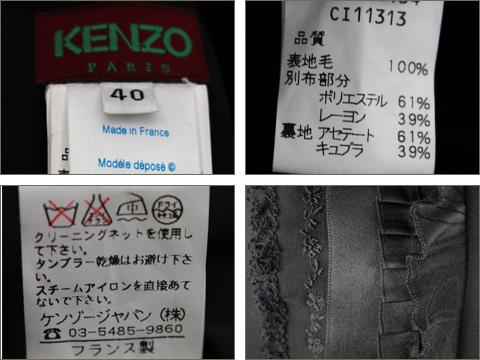 ケンゾー [ KENZO ] レース コサージュ カットソー