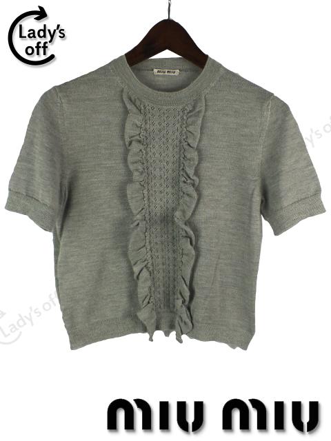 ミュウミュウ [ MIUMIU ] 2015 フリル ニット セーター グレー [38] カシミヤ シルク
