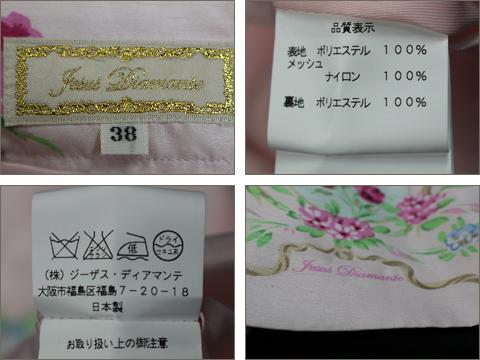 ジーザスディアマンテ [ JESUSDIAMANTE ] 新JAPONDOLLスカート ピンク オーナメントリボン柄
