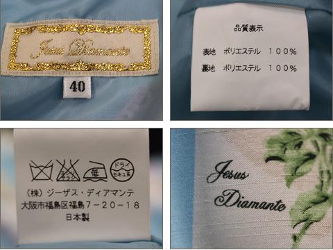 ジーザスディアマンテ [ JESUSDIAMANTE ] バロックドール ワンピース 1 SIZE[40] NEWトランプ薔薇柄 サックス