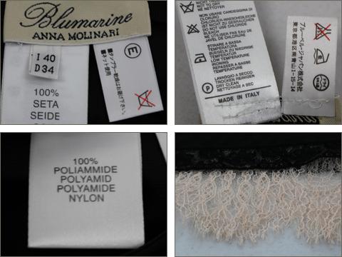 ブルマリン / ブルーガール [ Blumarine ] レースタイトスカート ペンシルスカート