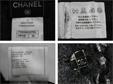 シャネル [ CHANEL ] P39 カシミヤ混 ニット ロングカーディガン グレー