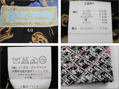 ジーザスディアマンテ [ JESUSDIAMANTE ] 新ロココ LADY ワンピース SIZE[40] ファンシーツイードブラック 定価46000円