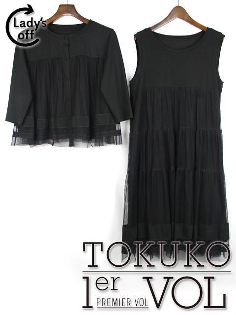 トクコ プルミエ[ TOKUKO 1er VOL ] セットアップ ワンピース ブラック 黒 SIZE[9号M] レディース カーディガン ボレロ