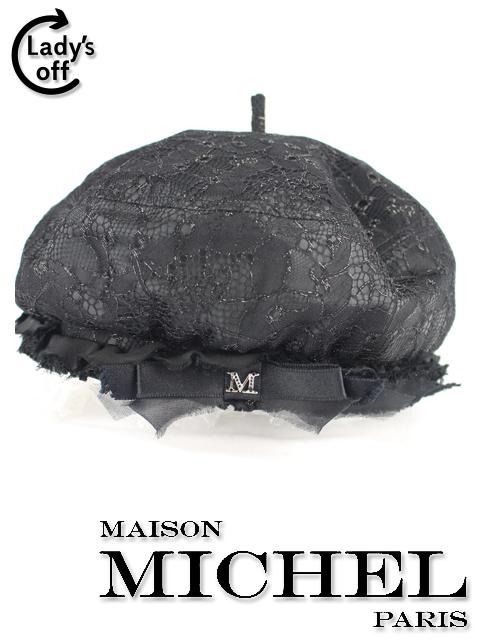メゾンミッシェル [ maison michel ] リボン レース ベレー帽 ブラック 黒 SIZE[S] レディース 帽子 ハット