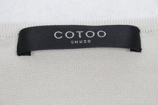 コトゥー [ COTOO ] フラワー ビジュー カーディガン ベージュ 長袖 SIZE[40] レディース トップス カーデ