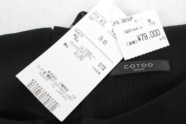 コトゥー [ COTOO ] リボン フレアーワンピース ブラック 黒 SIZE[38] レディース ワンピ ★定価79000円★